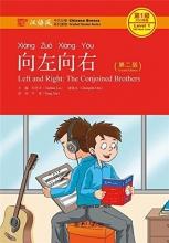 Liu Yuehua,   Chu Chengzhi Left and Right, Level 1: 300 Words Level