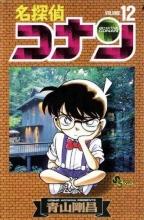 Aoyama, Gosho Case Closed 12