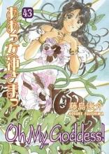 Fujishima, Kosuke Oh My Goddess! 43