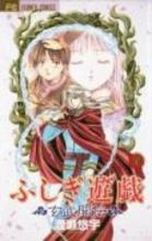 Watase, Yuu Fushigi Yuugi Genbu Kaiden 4