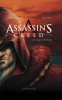Corbeyran, Eric,Assassin`s Creed