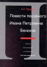 A.S. Poesjkin , De verhalen van wijlen Ivan Petrovitsj Bjelkin Povesti pokojnogo Ivana Petrovica Belkina