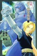 Inoue, Makoto Fullmetal Alchemist