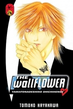 Hayakawa, Tomoko The Wallflower 26