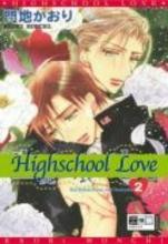Monchi, Kaori Highschool Love 02