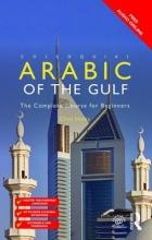 Professor Clive Holes Colloquial Arabic of the Gulf - Audio CD