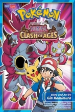 Kamimura, Gin Pokemon the Movie: Hoopa and the Clash of Ages