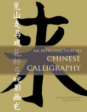 Polastron, Lucien X.,   Ouyang, Jiaojia An Introduction to Chinese Calligraphy