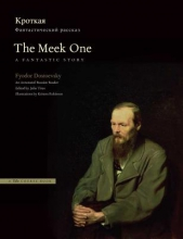 Titus, Julia The Meek One: A Fantastic Story - An Annotated Russian Reader
