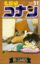 Aoyama, Gosho Detektiv Conan 51