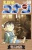 Aoyama, Gosho,Conan 69