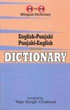 T. S. Chatwal English-Punjabi & Punjabi-English One-to-One Dictionary. Exam Suitable: Script & Roman