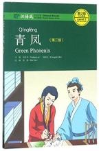 Liu Yuehua Green Phoenix, Level 2: 500 Word Level