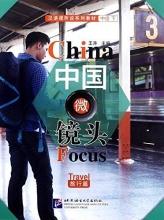 Wang Tao China Focus - Intermediate Level II: Travel