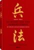 <b>Sun Tzu</b>,De kunst van het oorlogvoeren