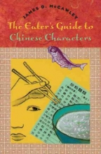 McCawley, James D. The Eater`s Guide to Chinese Characters
