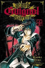 Yuki, Kaori Grand Guignol Orchestra, Volume 4