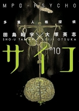 Otsuka, Eiji MPD-Psycho 10