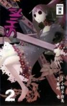 Ono, Fuyumi SHI KI 02