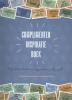 <b>Daphne  Hoogendoorn, Manon  Ende</b>,Complimenten inspiratie boek