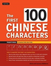 Laurence Matthews,   Alison Matthews The First 100 Chinese Characters Traditional
