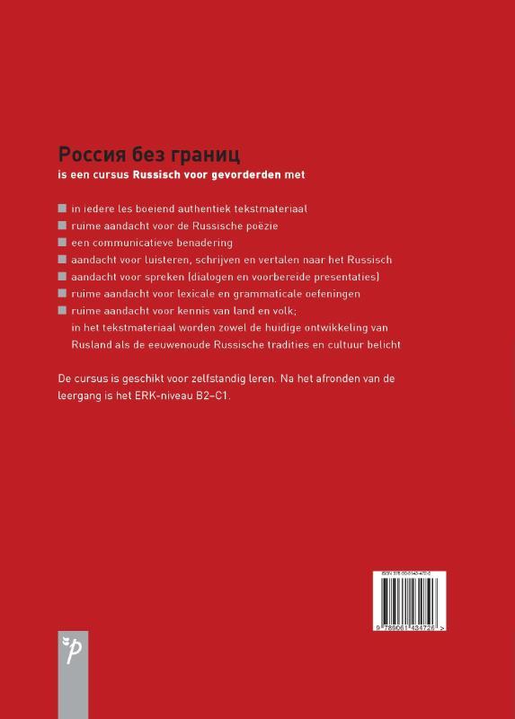 Alla Podgaevskaja,Rusland zonder grenzen Werkboek