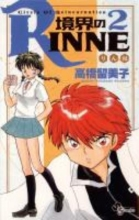 Takahashi, Rumiko Kyokai no Rinne 02