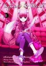 Ayakura, Jyuu Spice & Wolf 5