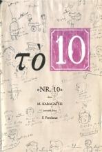 M.  Karagatsis «NR. 10»