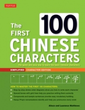 Alison Matthews The First 100 Chinese Characters Simplified Character Edition