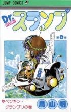 Toriyama, Akira Dr. Slump, Volume 8