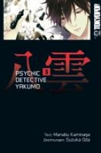 Kaminaga, Manabu Psychic Detective Yakumo 05