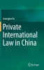 Guangjian Tu,Private International Law in China
