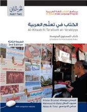 Kristen Brustad,   Mahmoud Al-Batal,   Abbas Al-Tonsi Al-Kitaab fii Tacallum al-cArabiyya