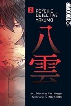 Kaminaga, Manabu Psychic Detective Yakumo 02