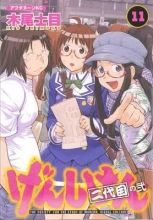 Kio, Shimoku Genshiken: Second Season 2