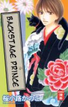 Sakurakouji, Kanoko Backstage Prince 02