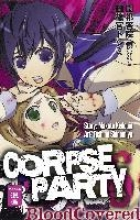 Kedouin, Makoto Corpse Party - Blood Covered 06