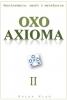 <b>Heine  Wind</b>,OXO Axioma  Deel II