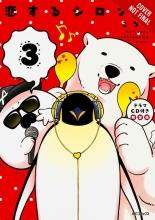 Koromo A Polar Bear in Love, Vol. 3