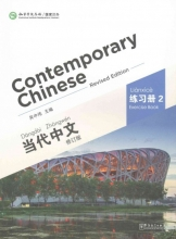 Wu Zhongwei Contemporary Chinese vol.2 - Exercise Book