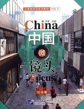 Wang Tao China Focus - Intermediate Level II: Society