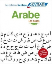 Abdelghani Benali Cahier d`ecriture arabe - Les bases