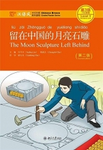Liu Yuehua,   Chu Chengzhi The Moon Sculpture Left Behind, Level 3: 750 Words Level