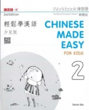 Yamin Ma Chinese Made Easy for Kids 2 - workbook. Traditional character version