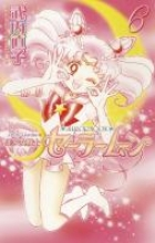Takeuchi, Naoko Pretty Guardian Sailor Moon 06