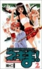Akamatsu, Ken,Magister Negi Magi 02