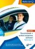 ,<b>Theorieboek Rijbewijs-B</b>