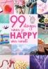 ,99 dingen waar je happy van wordt