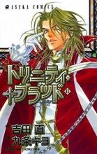 Yoshida, Sunao Trinity Blood 11